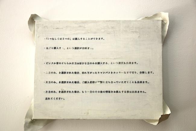 Tatsuya-Mukaiyama-paintings-2or1B